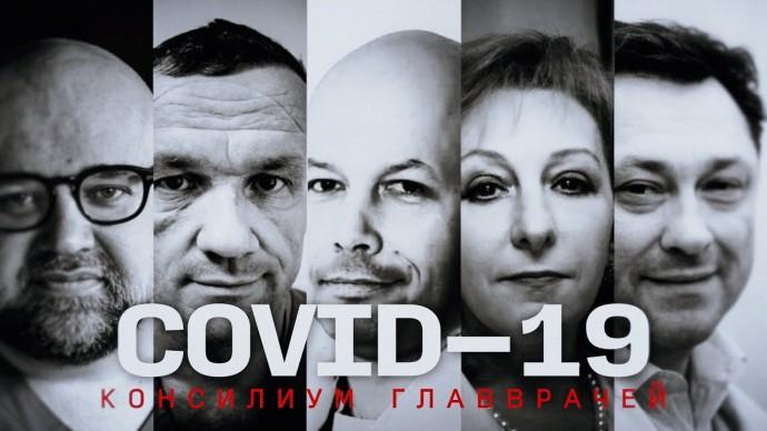 Занижают ли смертность в России от COVID-19? / Пять главврачей в «Эпидемии» с Антоном Красовским